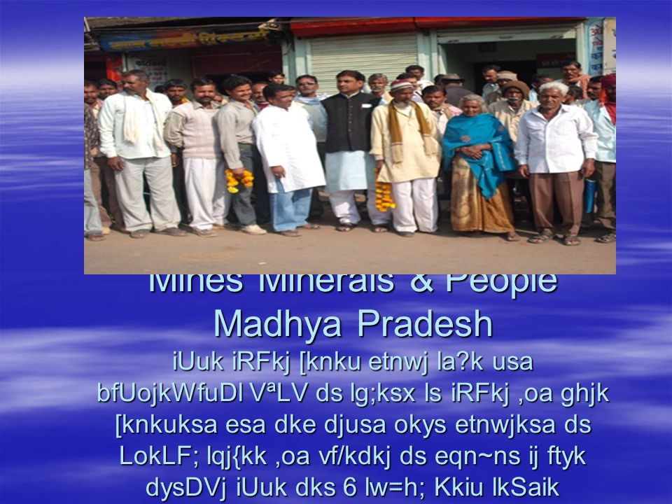 Mines Minerals & People Madhya Pradesh iUuk iRFkj [knku etnwj la